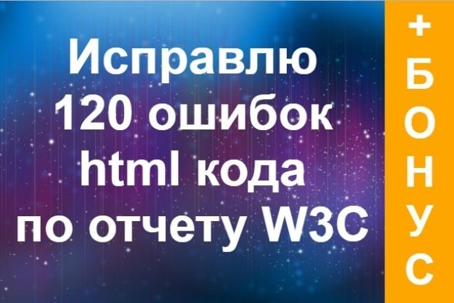 Исправлю до 120 ошибок html по стандарту W3CДоработка сайтов<br>Проверка сайта на ошибки - http://validator.w3.org/ Если не хотите сами заниматься поиском ошибок, можете заказать дополнительную опцию. Исправлю выявленные валидатором ошибки до 120 штук. Некоторые ошибки исправить без нарушения работы сайта невозможно, их не трогаю. Бонус: просканирую сайт на предмет ошибок другого рода например 404 (битые ссылки), медленная загрузка сайта и т.д. и предоставлю отчет о выявленных.<br>