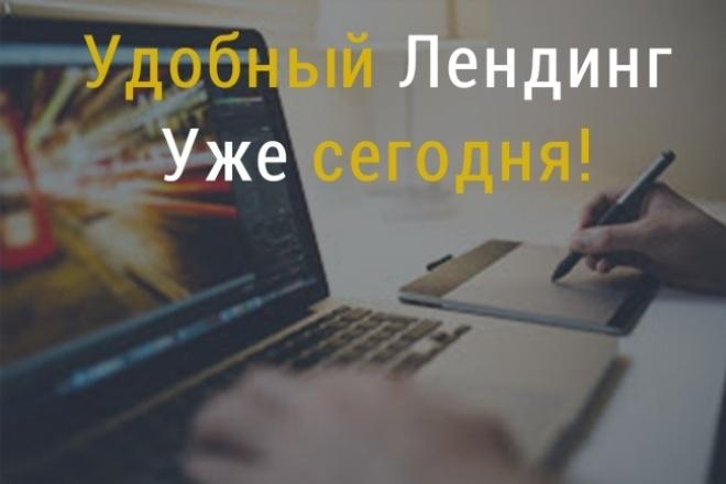 Копия лендинга 1 - kwork.ru