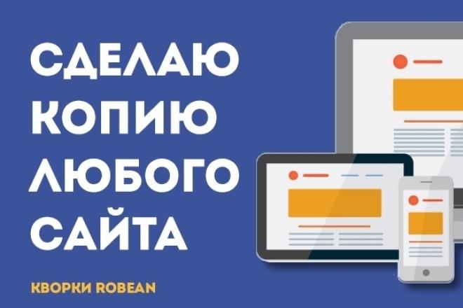Сделаю копию вашего сайта 1 - kwork.ru