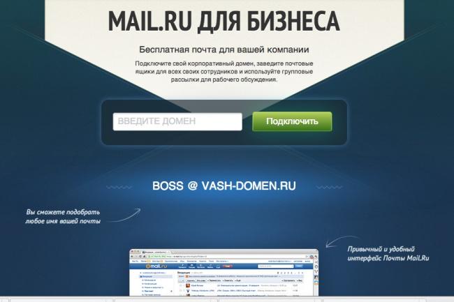 корпоративная почта для организации 1 - kwork.ru