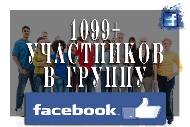 1099+ участников в группу фейсбукПродвижение в социальных сетях<br>Друзья! Если Вы хотите получить 1099+ подписчиков в вашу группу/страницу в facebook, тогда этот кворк для Вас! За 1 кворк вы получите 1099+ подписчиков в facebook и активность в виде лайков к публикациям. В работу принимаются: 1Группы, 2Личные страницы Активность : Мне нравится (или лайк) на публикации будут ставится по мере выполнения подписок. Их количество прогнозировать трудно. Работа выполняется так, чтобы не вызвать подозрений у фильтров социальной сети и уберечь группы/страницы от санкций. Отписки не более 3-5 % от общего количества.<br>