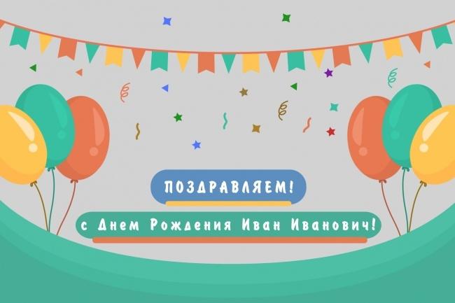 Видео открытка к Дню рожденияПоздравления<br>Сделаю видео открытку по представленному шаблону. Видео открытка подходит для отправки поздравлений в день рождения родственникам, друзьям, коллегам и знакомым. Позаботьтесь о приятном сюрпризе заранее. Видео открытку можно отправлять через мессенджер, по электронной почте, а также размещать на стены в социальных сетях и так далее. Длительность - 12 секунд. Разрешение анимации - 1920x1080. Формат на выбор - mp4. В стоимость кворка входит изменение текста поздравления, имени и отчества - все остальное остается как в представленном примере. Если Вы хотите, что бы я изменил аудио, шрифт, цвет букв, цвет шаров и другое - обратите внимание на дополнительные опции.<br>