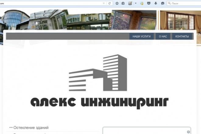 Сгенерирую адаптивный качественный сайт WordPress или landing page, html страницу 1 - kwork.ru