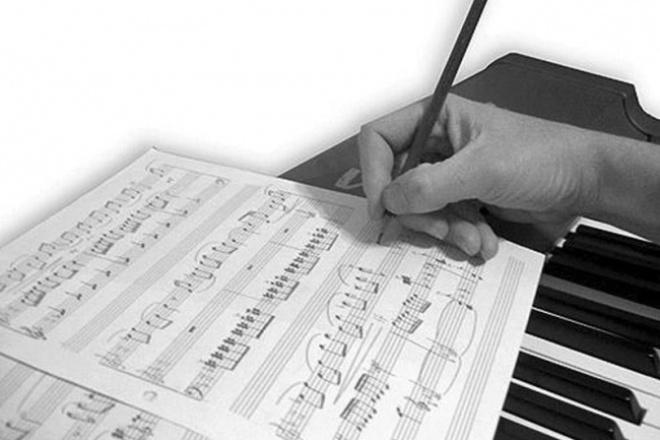 Напишу музыку на ваши стихи, сделаю аранжировку, помогу с записью 1 - kwork.ru