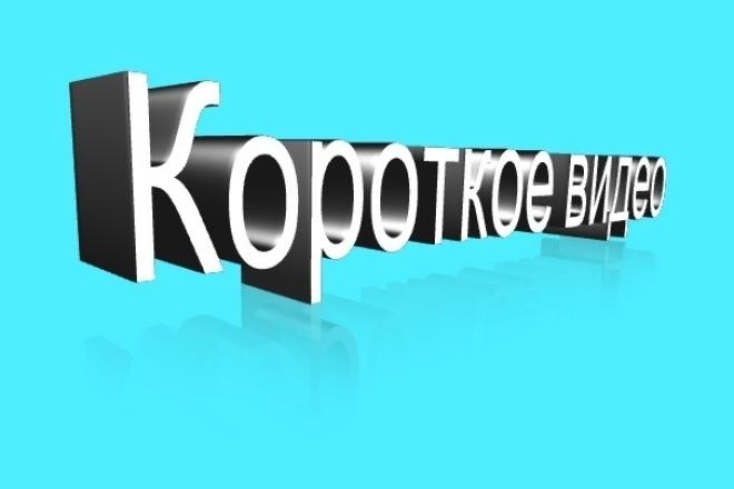 Монтаж из нескольких файлов 1 - kwork.ru
