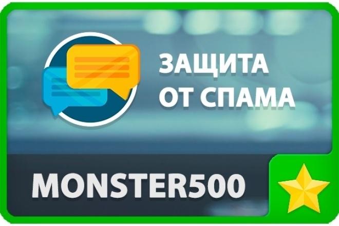 Защита сайта и форм от спама 1 - kwork.ru