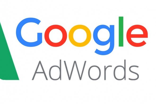 Настройка рекламы в Гугл Адвордс.  Сертифицированный специалист 1 - kwork.ru