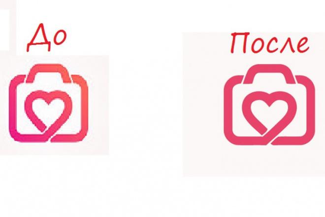 Переведу логотип плохого качества в вектор 1 - kwork.ru