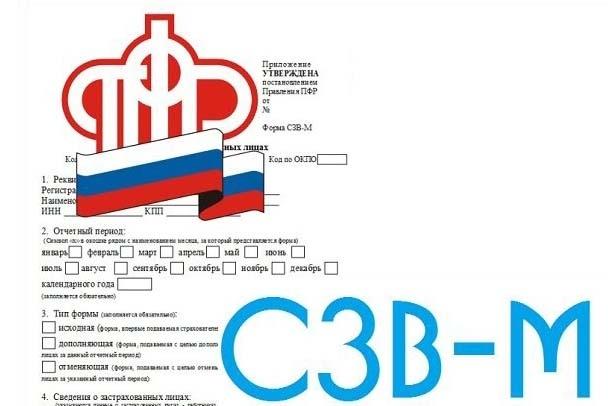 СЗВ-М - Сведения о застрахованных лицах - в ПФР 1 - kwork.ru
