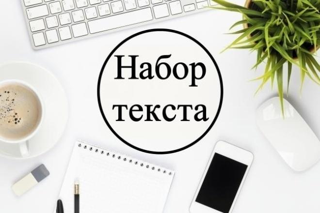 Сделаю набор текстаНабор текста<br>Всегда готова сделать для вас быстрый и качественный набор текста с рукописного (при условии, если почерк читаемый) или печатного материала на русском или английском языках.<br>