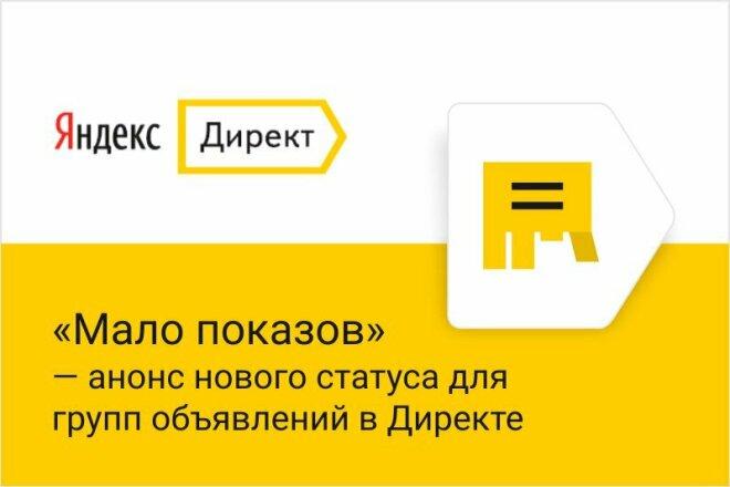 Уберу статус Мало показов в Яндекс Директ 1 - kwork.ru
