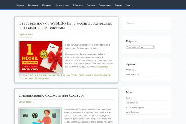 Создам и настрою блог на WordpressАдминистрирование и настройка<br>Установлю и настрою Wordpress, подключу дизайн тему и 5 самых необходимых плагинов. Установка: Установлю актуальную версию Wordpress на ваш хостинг, дизайн тему, 5 плагинов. В настройку входит: * Настройка ЧПУ + транслитерация * SEO настройки: Title и Description, индексации сайта * Настройка карты сайта Sitemap.xml * Установка счетчиков Яндекс.Метрики и Google Analytics * Подключение favicon * Подключение формы обратной связи * Подключение кнопок социальных сетей На сайт будет добавлен демо-контент и настроено демо-меню.<br>