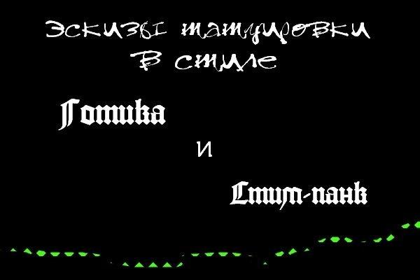 Нарисую эскиз татуировки в стиле стим-панк или готика 1 - kwork.ru