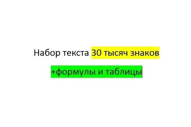 Набор текста от 30 тысяч знаковНабор текста<br>Здравствуйте! Наберу текст 30 тысяч знаков (включая пробелы) с фотографий, сканов, PDF (печатный хорошо разборчивый текст, возможно наличие формул и таблиц). или 15 тысяч знаков текста (включая пробелы) средней разборчивости, также возможно наличие разборчивых формул и таблиц. +дополнительное количество знаков за отдельную плату.<br>