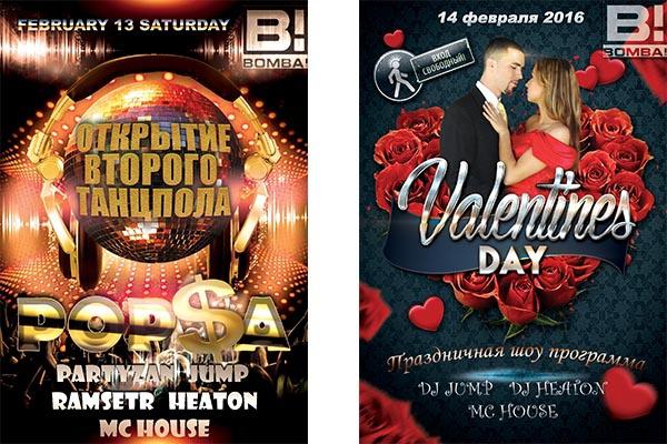 Сделаю афишу для вечеринки,мероприятия в ночных клубах,опен-эйрах 1 - kwork.ru