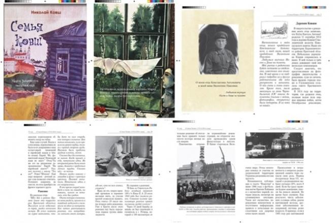 Дизайн листовки, брошюры, журнала 1 - kwork.ru