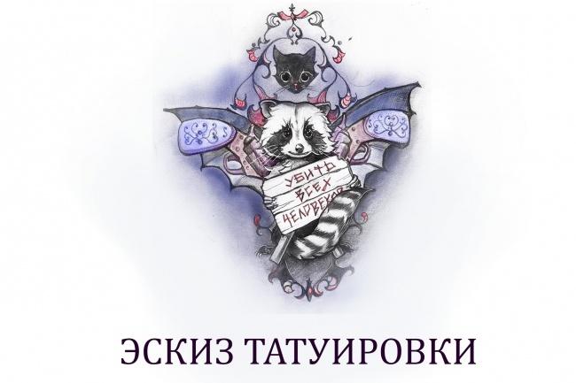 Авторский эскиз татуировки 1 - kwork.ru