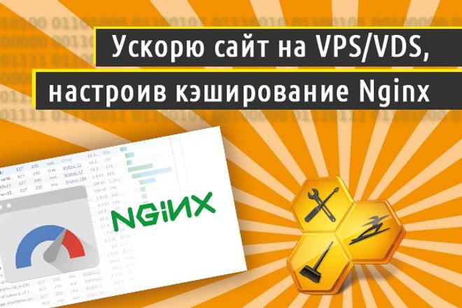 ускорю сайт на VPS/VDS настроив  кэширование Nginx 1 - kwork.ru