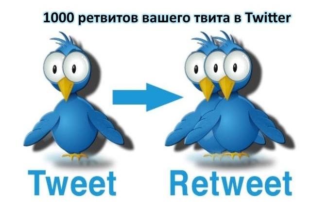 1000 ретвитов вашего твита, жирными аккаунтами с аватарамиПродвижение в социальных сетях<br>Ретвиты – это неотъемлемая часть социальной сети Twitter, которая означает, что ваш твит интересен другим пользователям. С помощью ретвитов вы делитесь информацией с вашими читателями. Ретвиты подобны репостам во Вконтакте. Чем больше человек сделает ретвитов вашего твита, тем больше человек его увидят и, возможно, тоже сделают ретвит и подпишутся на вас. Всего за один базовый кворк Ваш твит наберет целых 1000 ретвитов! Ваш аккаунт не подвернется санкциям со стороны администрации Twitter; Ретвиты делают жирные аккаунты с аватарками Ни один ретвит не пропадет Благодаря этому кворку Вы увеличите свою потенциальную аудиторию и станете более известным в Twitter.<br>