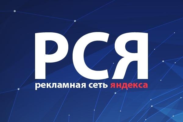 Создам рекламную кампанию на РСЯ в Яндекс. Директ 1 - kwork.ru