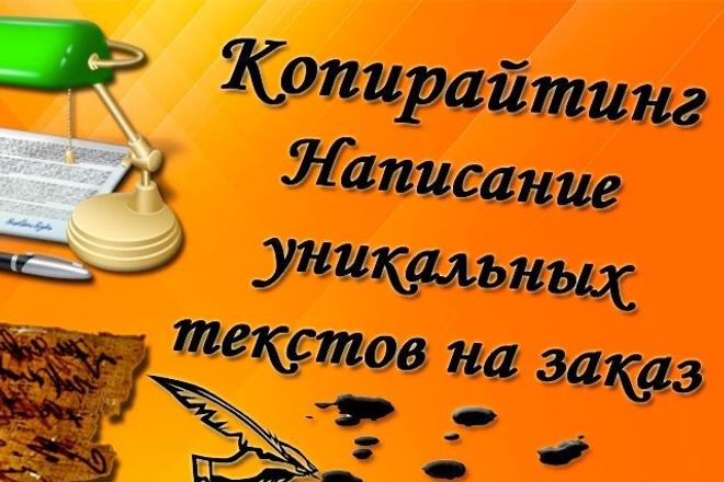 Уникальный текст для Вас 1 - kwork.ru