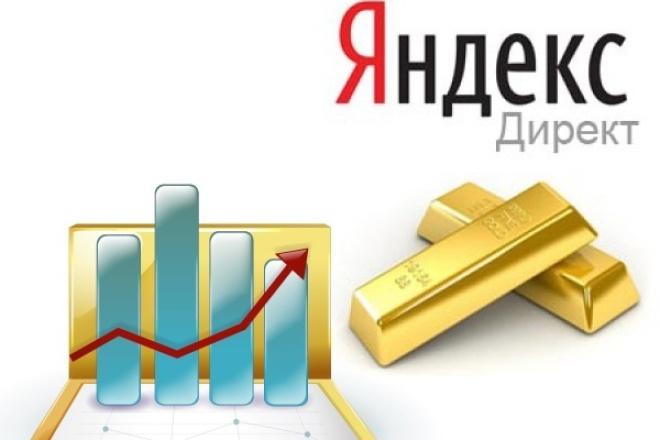Настрою рекламу яндекс директ на поиске (до 100 ключей) 1 - kwork.ru