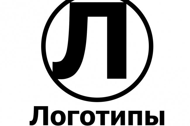 Сделаю уникальный логотип 34 - kwork.ru