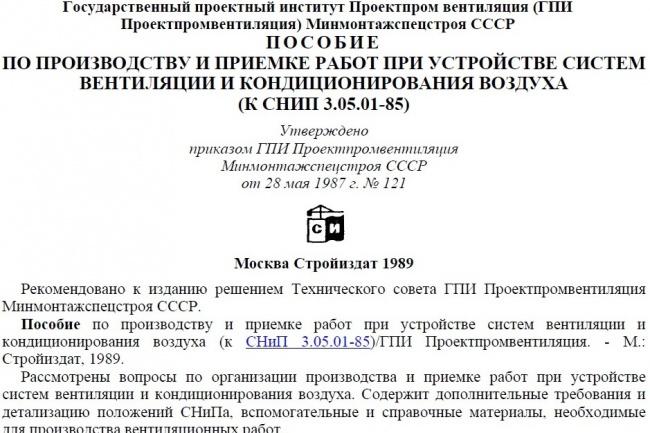 Выполню исполнительные чертёжи 1 - kwork.ru