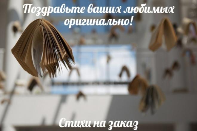 Напишу поздравление в стихах 1 - kwork.ru