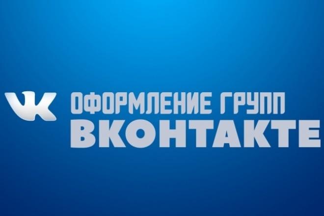 Дизайн групп ВКонтакте 1 - kwork.ru