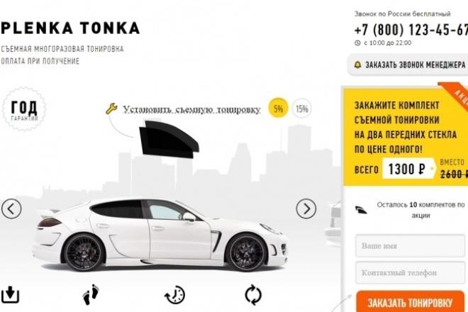 Скопирую продающую страницу (лендинг) 1 - kwork.ru