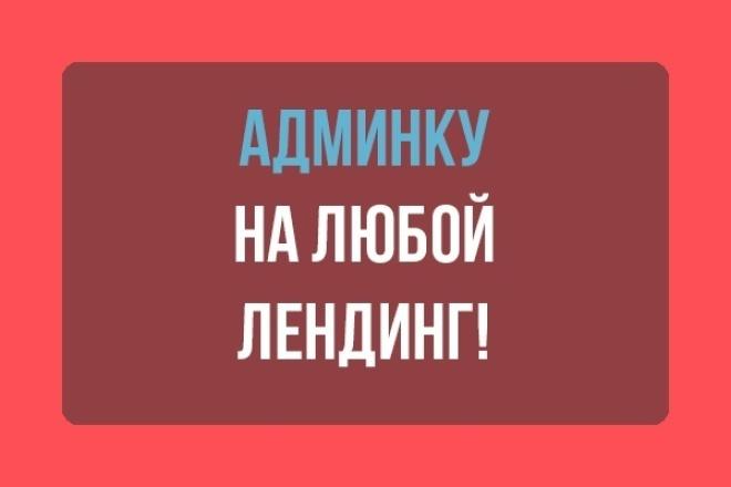 установлю админку на любой лендинг 1 - kwork.ru