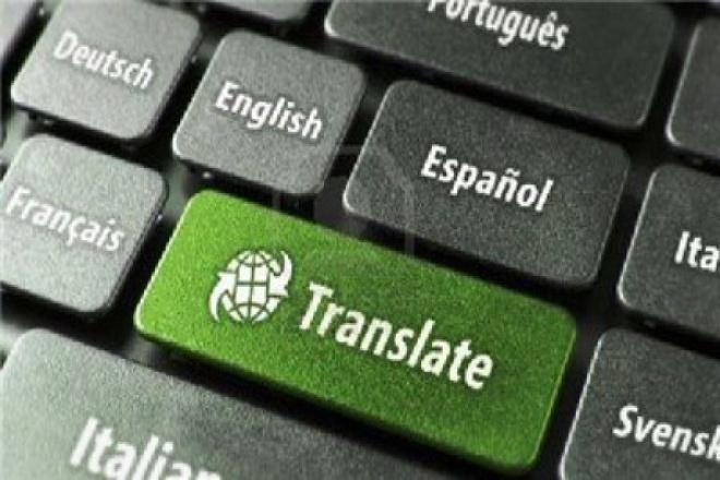 Занимаюсь переводами текстов 1 - kwork.ru
