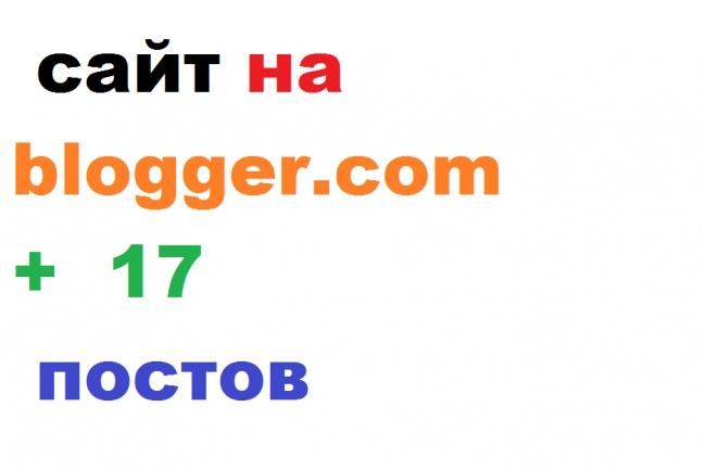 Создам сайт на blogger.com + добавлю 17 постов (копипаст)Сайт под ключ<br>Создам сайт на blogger.com + добавлю 17 постов (копипаст). Это отличный дорвей, поможет проиндексировать ссылку на сайт в гугле<br>