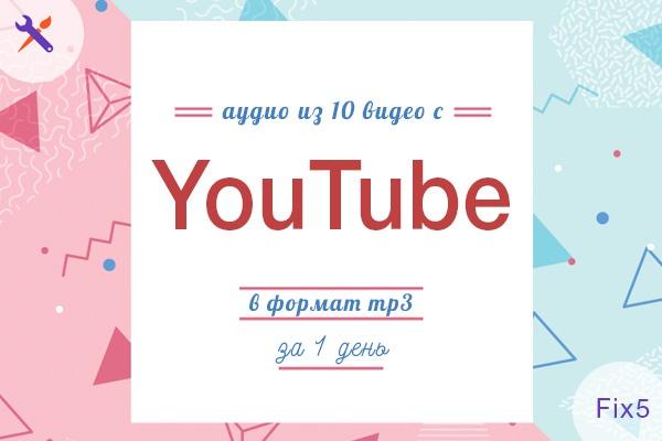 извлеку аудио из 10 видеороликов YouTube 1 - kwork.ru