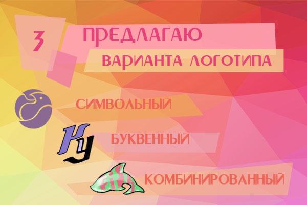 нарисую 3 индивидуальных логотипа 1 - kwork.ru