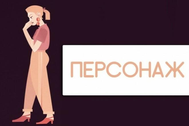 Разработка персонажа в векторе 1 - kwork.ru