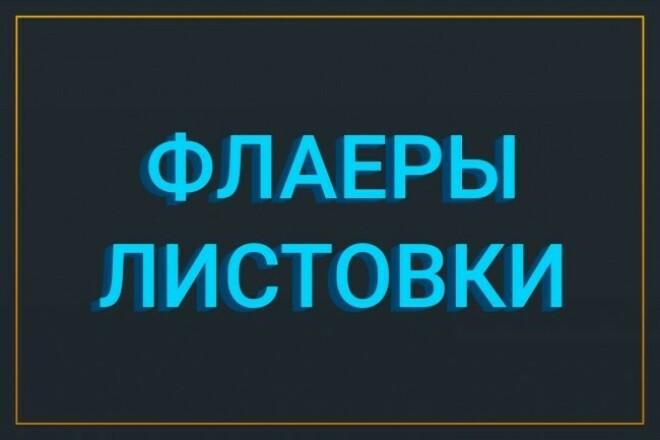 Листовки и флаеры 1 - kwork.ru