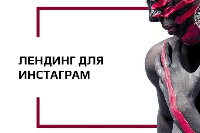 Разработаю дизайн лендинга для инстаграм 1 - kwork.ru