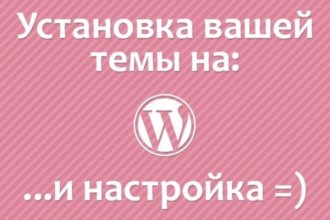 установка темы WordPress 1 - kwork.ru