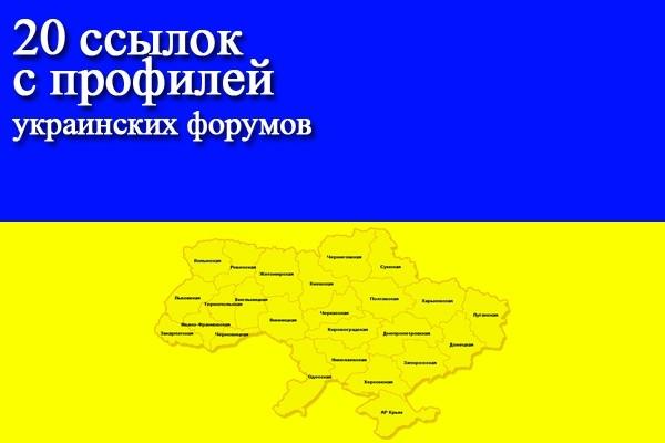20 ссылок с профилей на украинских форумах 1 - kwork.ru