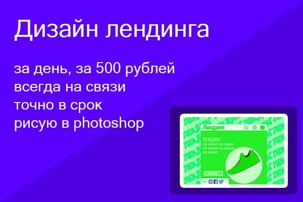 Дизайн лендинга 1 - kwork.ru
