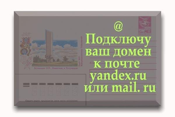 Подключу ваш домен к почте yandex. ru или mail. ru 1 - kwork.ru