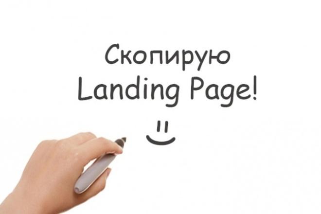 Скопирую любой Landing PageСайт под ключ<br>В услугу также входит: Изменение контактных данных (телефон, e-mail, адрес компании) Настройка форм отправки (СМС и e-mail оповещения) Замена фирменных изображений и логотипов Установка на Ваш хостинг бесплатно.<br>