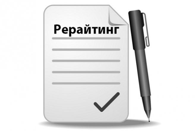 Рерайтинг статьи/текста/новости 1 - kwork.ru