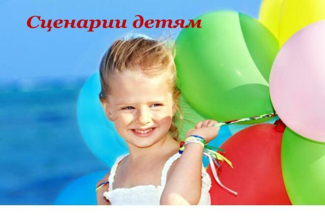Напишу сценарий детского праздника, мероприятия 1 - kwork.ru