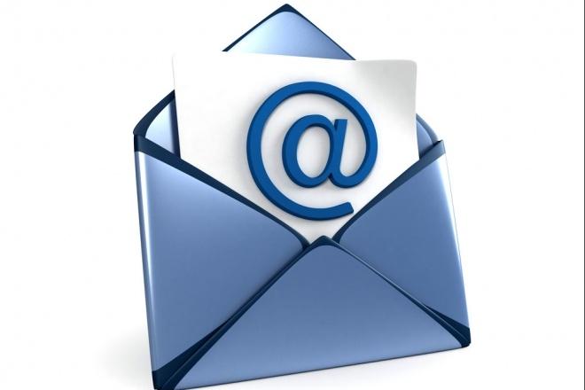 Рассылка сообщений по E-mail. Дешево 1 - kwork.ru