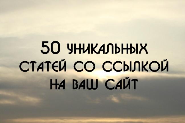 50 ссылок на ваш сайт 1 - kwork.ru