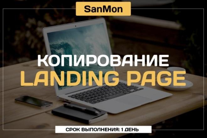 Сделаю копию любого landing Page 1 - kwork.ru