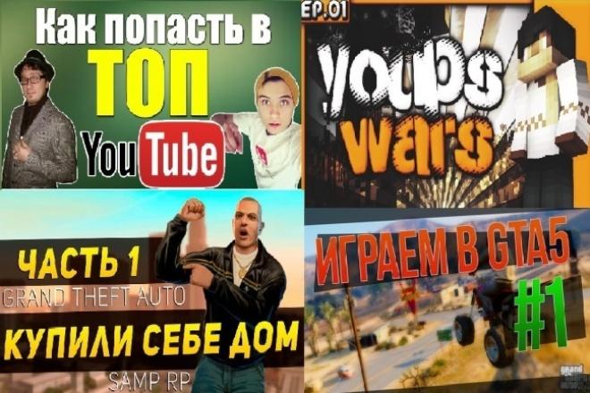 Сделаю 4 превью для ваших видео на YouTube 1 - kwork.ru